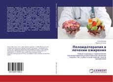 Обложка Пелоидотерапия в лечении ожирения