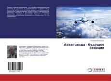 Couverture de Авиапоезда - будущее авиации