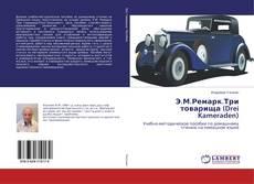 Bookcover of Э.М.Ремарк.Три товарища (Drei Kameraden)