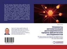 Обложка Элементы автоматизации долговременных ядерно-физических экспериментов