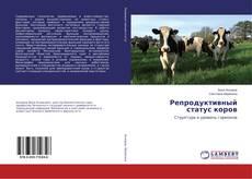 Borítókép a  Репродуктивный статус коров - hoz