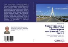 Capa do livro de Проектирование и строительство транспортных сооружений Сочи. Часть II