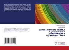 Bookcover of Датчик прямого заряда с улучшенной динамической характеристикой