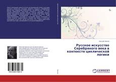 Copertina di Русское искусство Серебряного века в контексте циклической логики