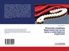 Bookcover of Влияние подбора бриллиантов на их цену в ювелирных изделиях