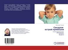 Bookcover of Синдром острой кривошеи