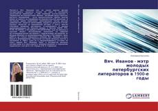 Bookcover of Вяч. Иванов - мэтр молодых петербургских литераторов в 1900-е годы