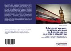 Обложка Обучение чтению, аннотированию и реферированию научной литературы