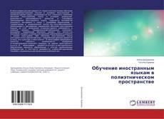 Capa do livro de Обучение иностранным языкам в полиэтническом пространстве