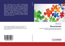 Bookcover of Мышление