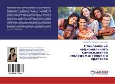 Bookcover of Становление национального самосознания молодежи: теория и практика