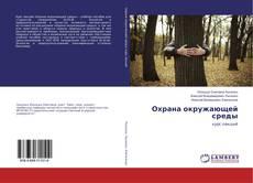 Buchcover von Охрана окружающей среды