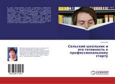Buchcover von Сельский школьник и его готовность к профессиональному старту