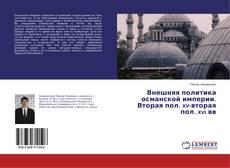 Borítókép a  Внешняя политика османской империи. Вторая пол. xv-вторая пол. xvı вв - hoz
