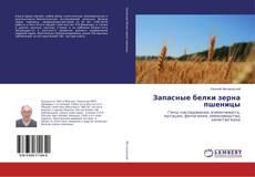 Copertina di Запасные белки зерна пшеницы