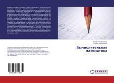 Вычислительная математика的封面