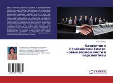 Bookcover of Казахстан в Евразийском Союзе: новые возможности и перспективы