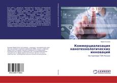 Коммерциализация нанотехнологических инноваций的封面