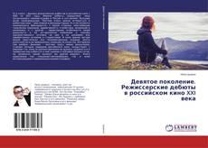 Portada del libro de Девятое поколение. Режиссерские дебюты в российском кино XXI века