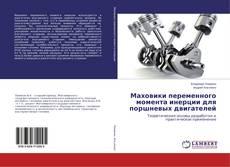 Bookcover of Маховики переменного момента инерции для поршневых двигателей