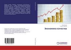 Обложка Экономика качества