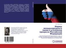 Bookcover of Нормы международного права в уголовном процессе Российской Федерации