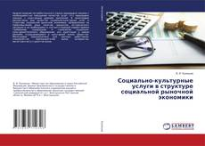 Buchcover von Социально-культурные услуги в структуре социальной рыночной экономики