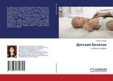Couverture de Детские болезни