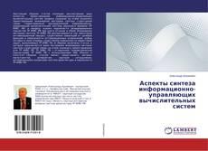 Bookcover of Аспекты синтеза информационно-управляющих вычислительных систем