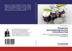 Bookcover of Развитие метроритмических способностей