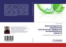 Bookcover of Закономерности проявления токсических эффектов антимикробных средств