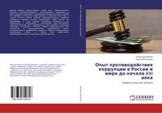 Couverture de Опыт противодействия коррупции в России и мире до начала XXI века