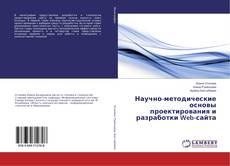 Обложка Научно-методические основы проектирования и разработки Web-сайта