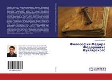 Обложка Философия Фёдора Фёдоровича Куклярского
