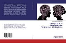 Copertina di Сексуальные революции и гендерные отношения