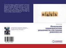Bookcover of Появление периодических решений из состояния равновесия
