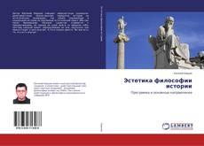 Обложка Эстетика философии истории