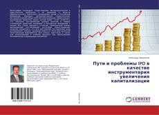 Bookcover of Пути и проблемы IPO в качестве инструментария увеличения капитализации
