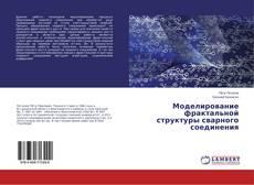 Buchcover von Моделирование фрактальной структуры сварного соединения