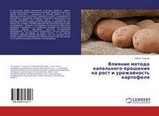 Влияние метода капельного орошения на рост и урожайность картофеля kitap kapağı