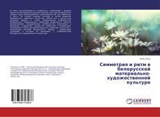 Buchcover von Симметрия и ритм в белорусской материально-художественной культуре