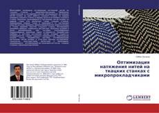 Bookcover of Оптимизация натяжения нитей на ткацких станках с микропрокладчиками