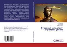 Copertina di Духовный интеллект. Стратегия успеха