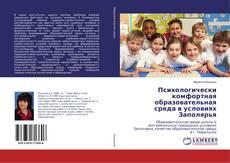 Bookcover of Психологически комфортная образовательная среда в условиях Заполярья