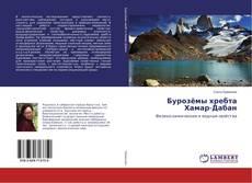 Portada del libro de Бурозёмы хребта Хамар-Дабан