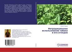 Обложка Нетрадиционное использование табака и его отходов