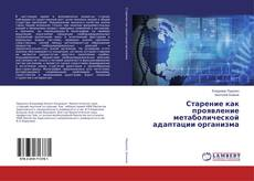 Copertina di Старение как проявление метаболической адаптации организма