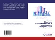 Capa do livro de Местное самоуправление и социальные коммуникации