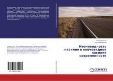 Bookcover of Неочевидность насилия и неочевидное насилие современности