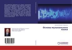 Bookcover of Основы музыкального языка